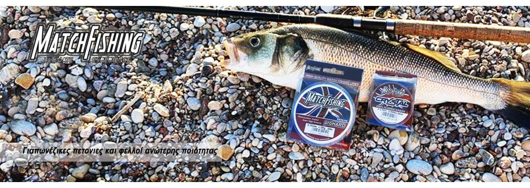 Matchfishing